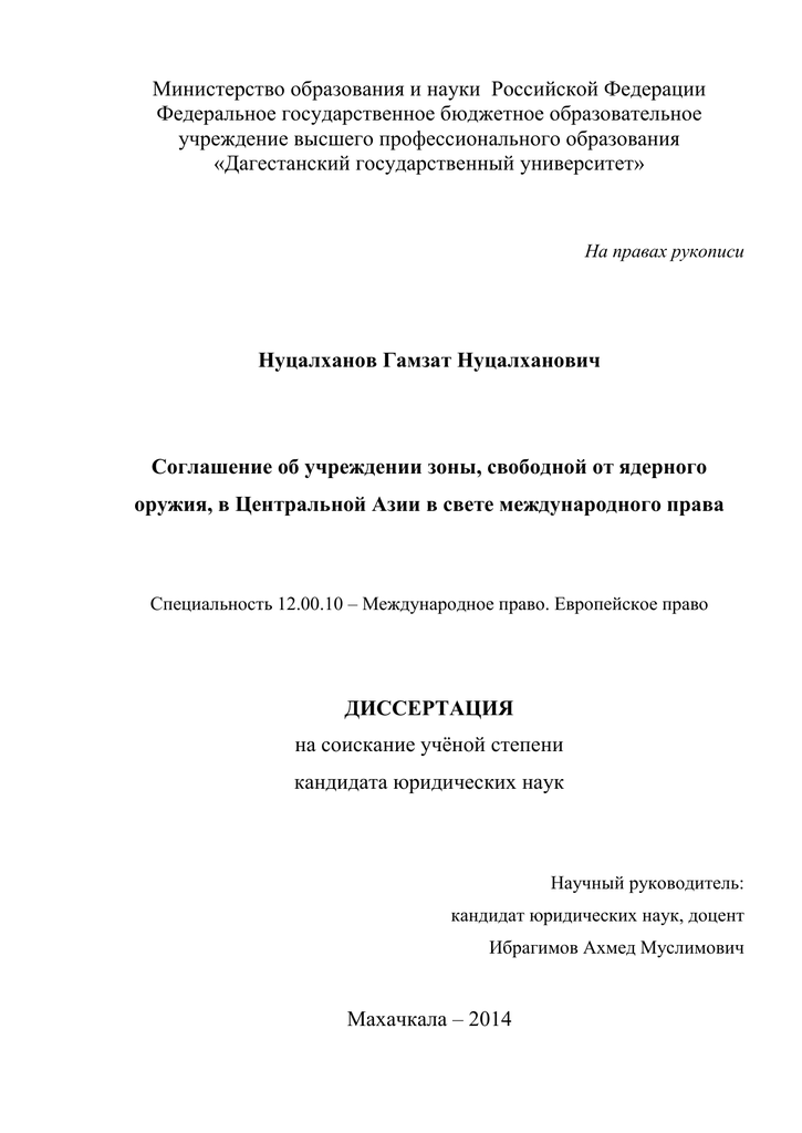 Международное воздушное право 2019 диссертация 7116
