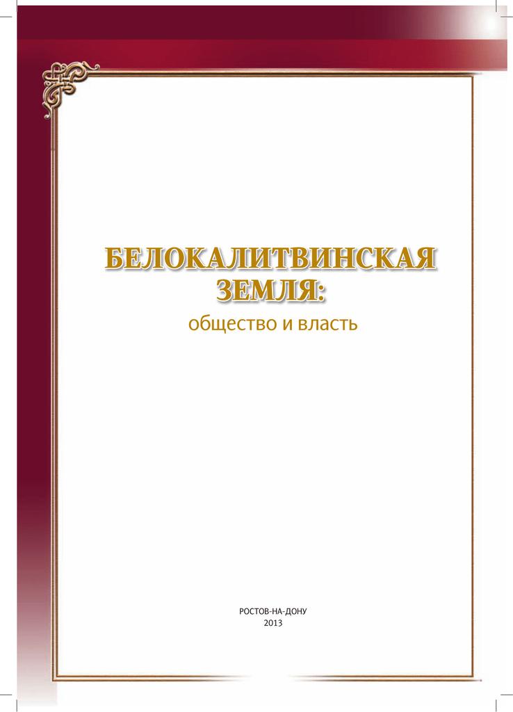 Белокалитвинский элеватор ростовская обл станция васильевский для урб элеватор