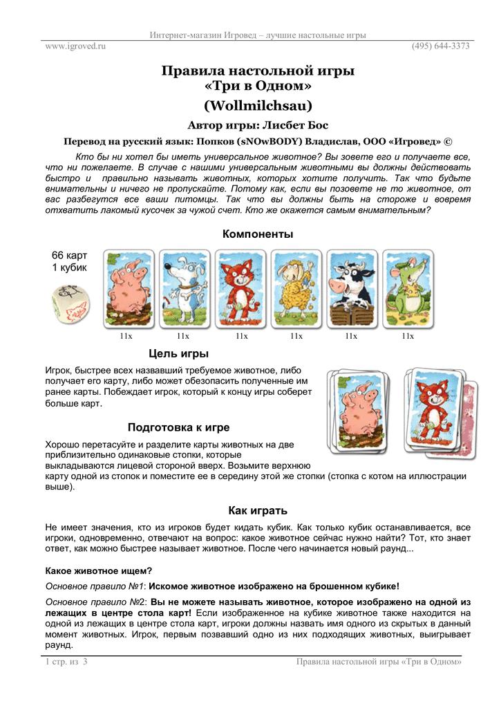 Играть в карты 66 правила казино добрынина караоке