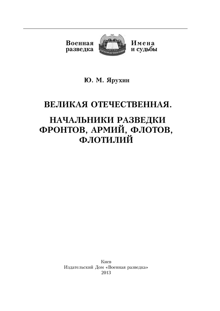 Советская разведка и контрразведка в годы Великой Отечественной Войны | 1024x725