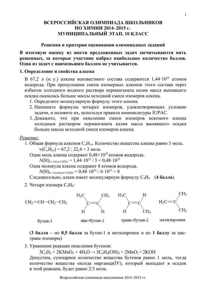 Олимпиадные задачи по химии 10 класс решения решение демидович сборник задач и