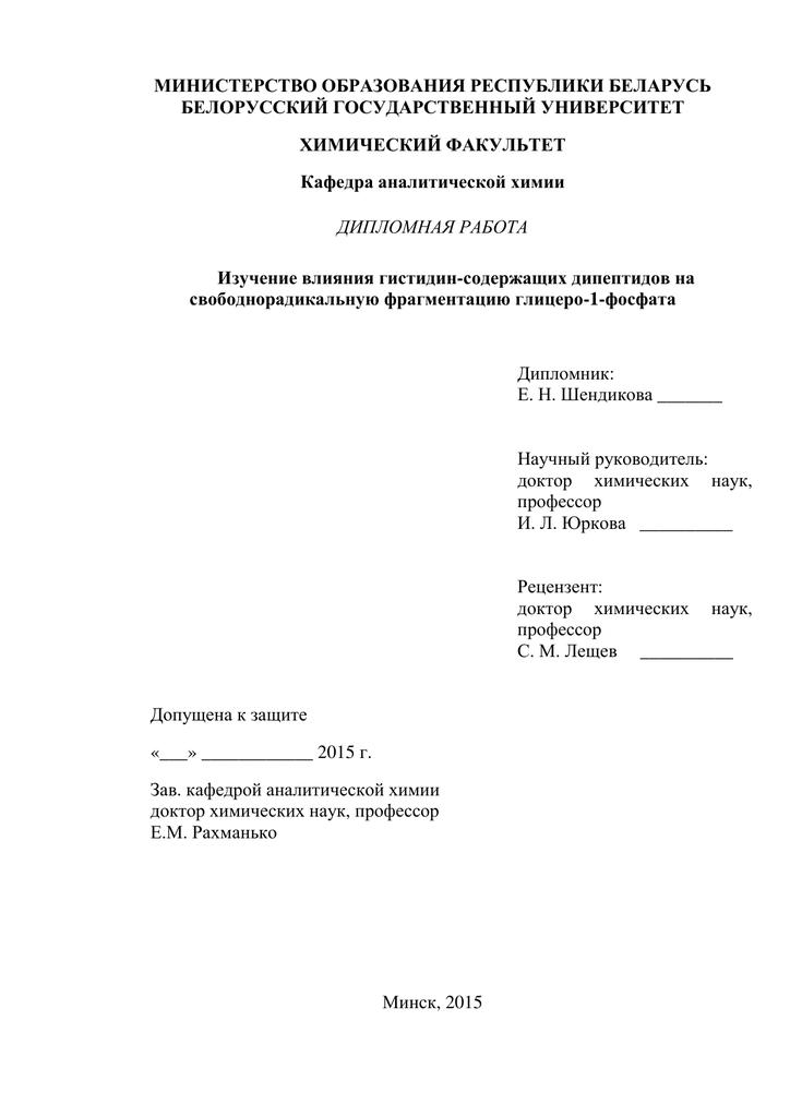 Дипломная работа по аналитической химии 353