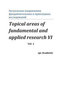 Topical areas of fundamental and applied research VI