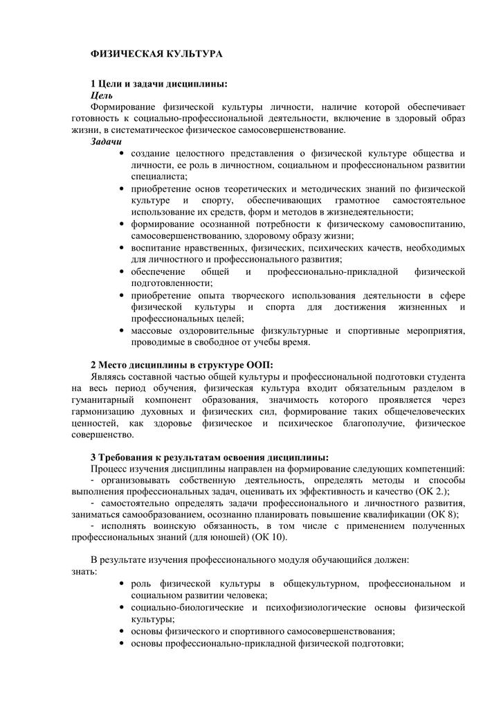 Реферат цели и задачи ппфп 3515