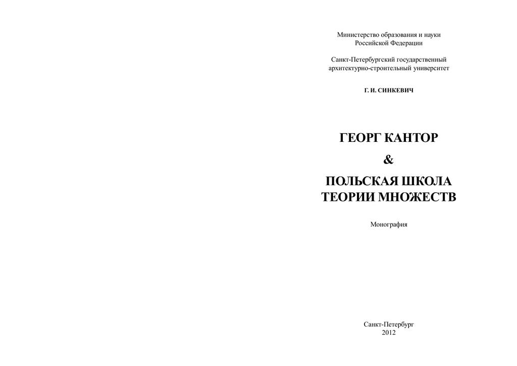 георг кантор польская школа теории множеств