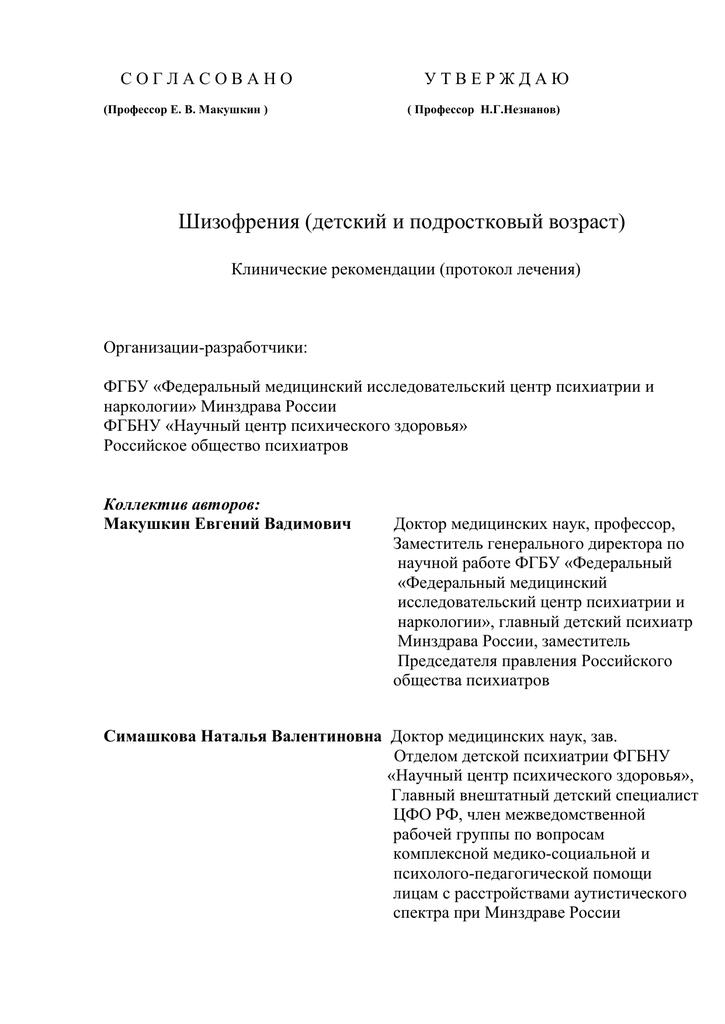 Рекомендации по наркологии справка о кодировании от алкоголизма бланк