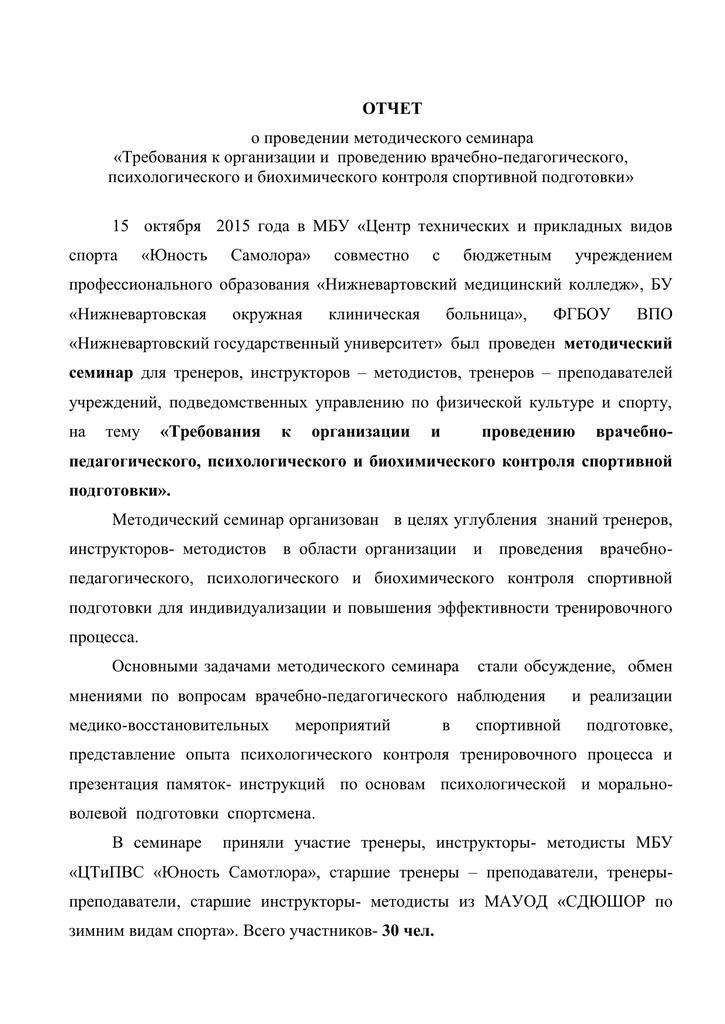 Отчет по практике инструктора методиста 5329