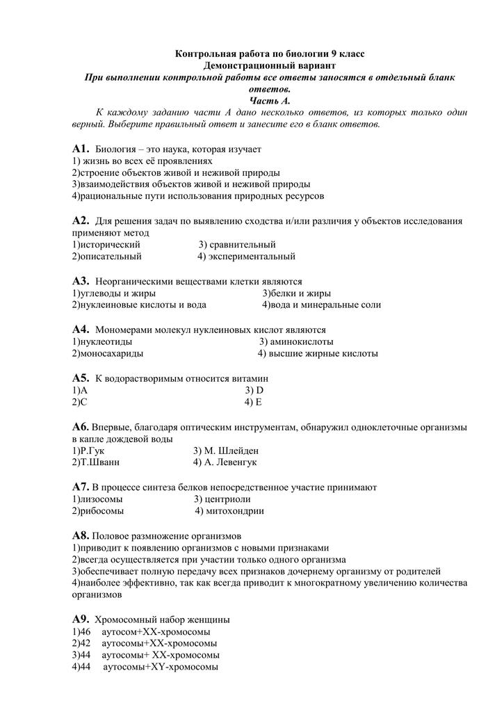 Варианты решений задач по биологии решение задач по теории вероятностей егэ
