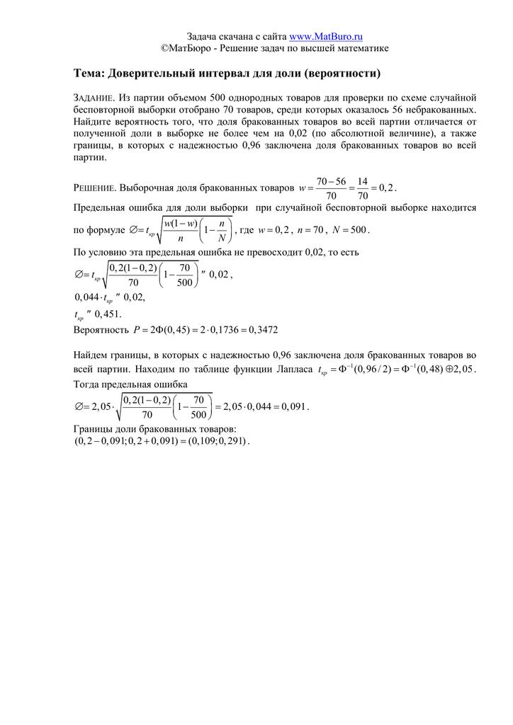 Решение задачи границы доверительного интервала решение задач по математике i логарифм