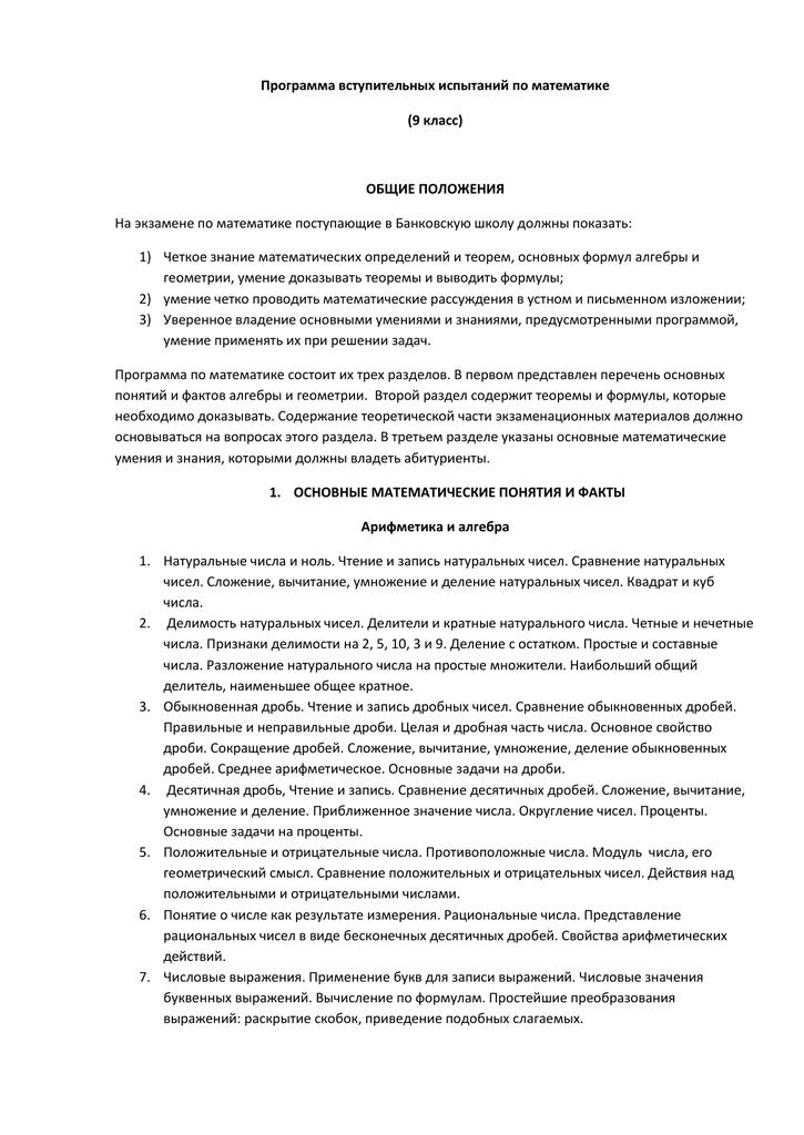 Экзаменационные задачи по алгебре и их решения решение математических задач 7 класс олимпиада