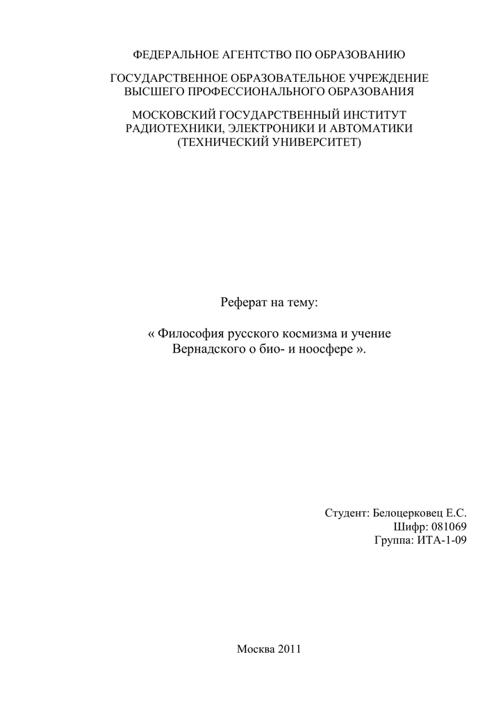 Реферат философия русского космизма н федорова 6498