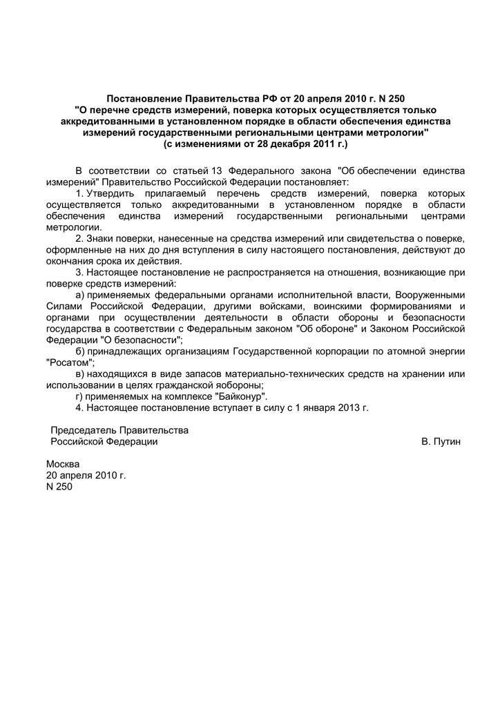 Постановление правительства рф 250