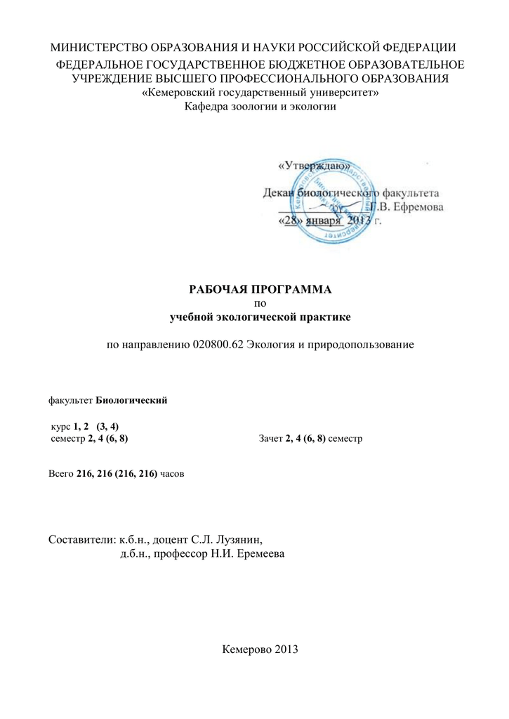 Экология и природопользование отчет по практике 4252