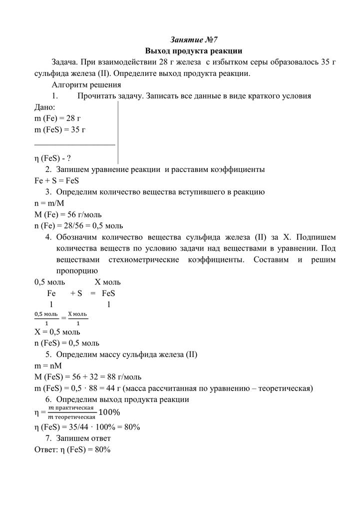 Решения задач на выход решение множеств задачи