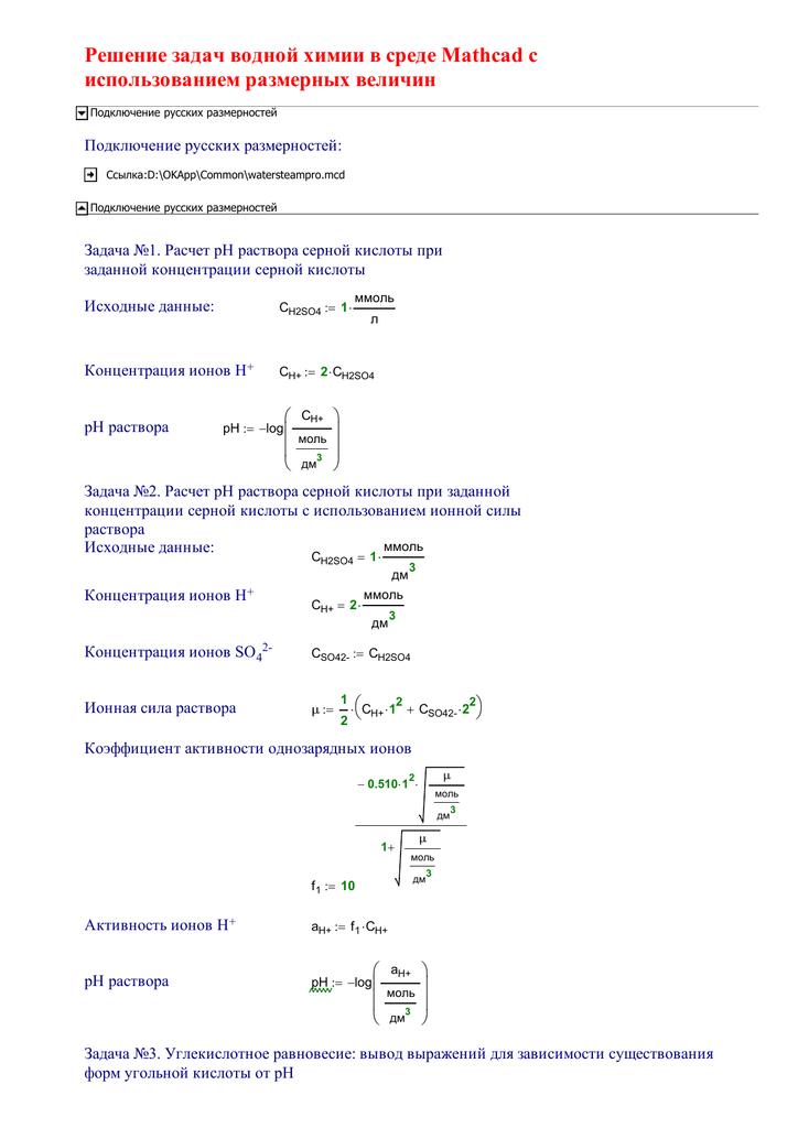 Решение задач концентрации ионов решение финансовых задач на проценты