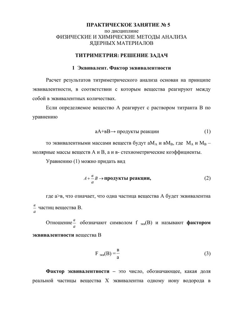 Эквивалентность решение задач практикум решению задач линейного программирования
