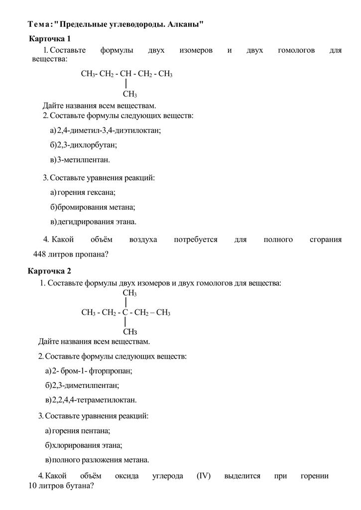 Контрольная работа по химии на тему предельные углеводороды 2481