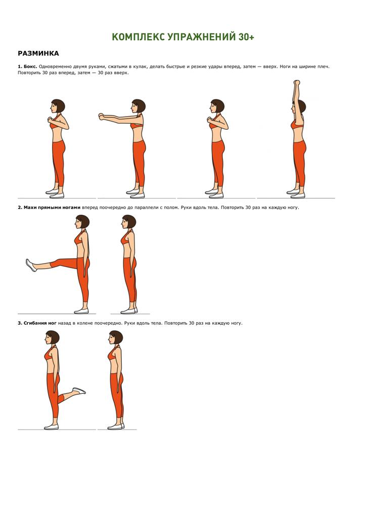 Упражнения для рук ног и тела массажер nm