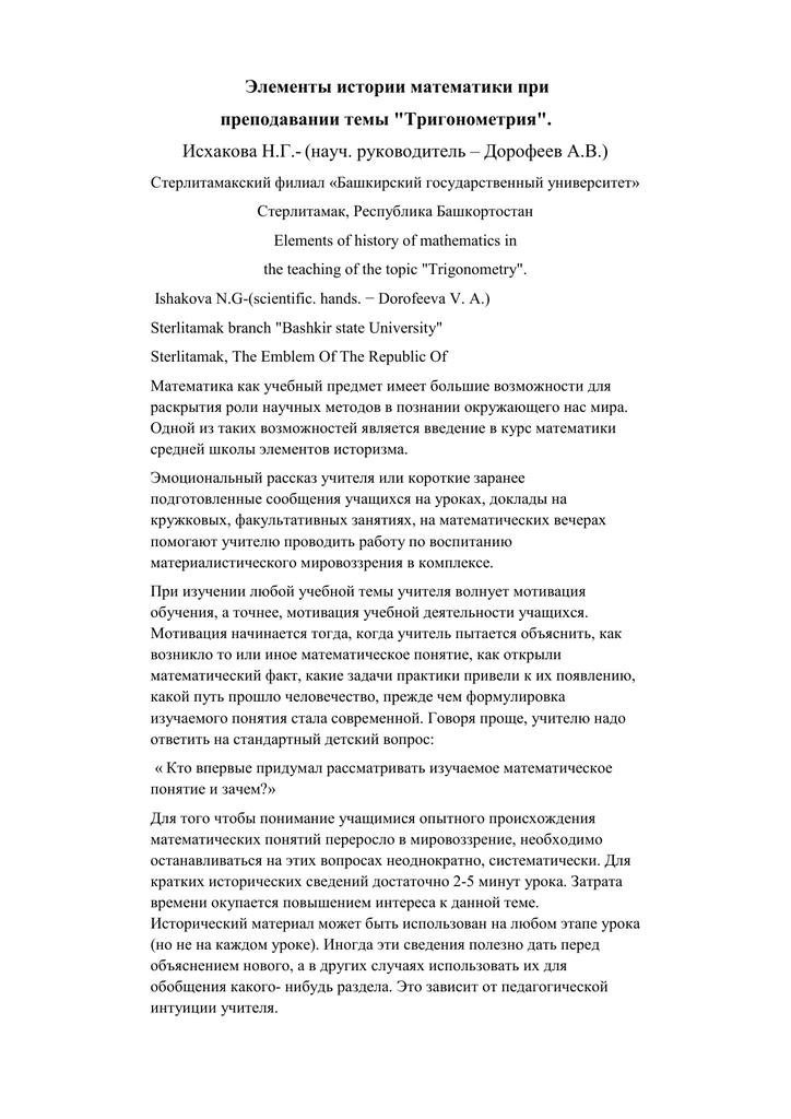 Доклад об истории математики 7515