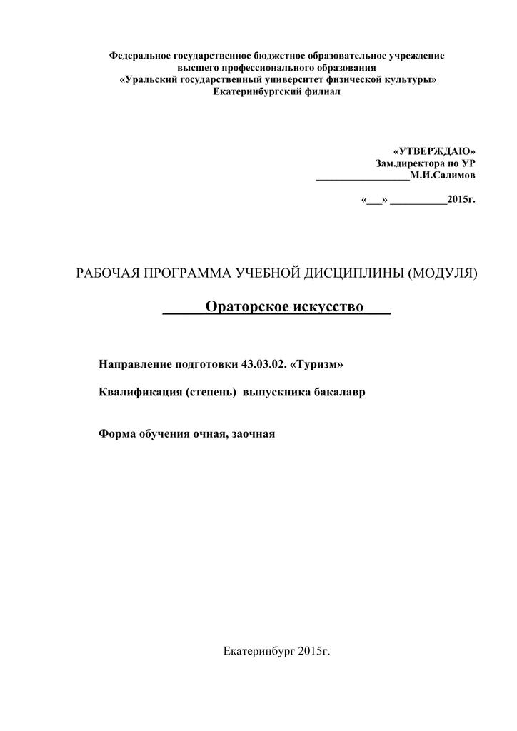 Ораторское искусство педагога реферат 9031