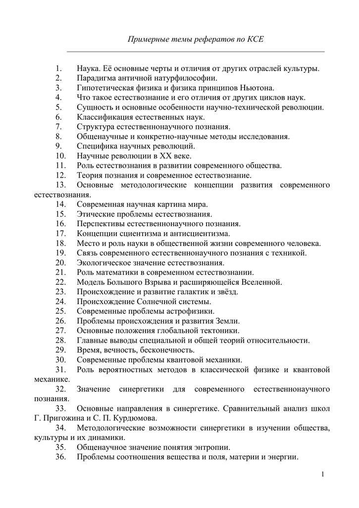 Естествознание темы для рефератов 1442