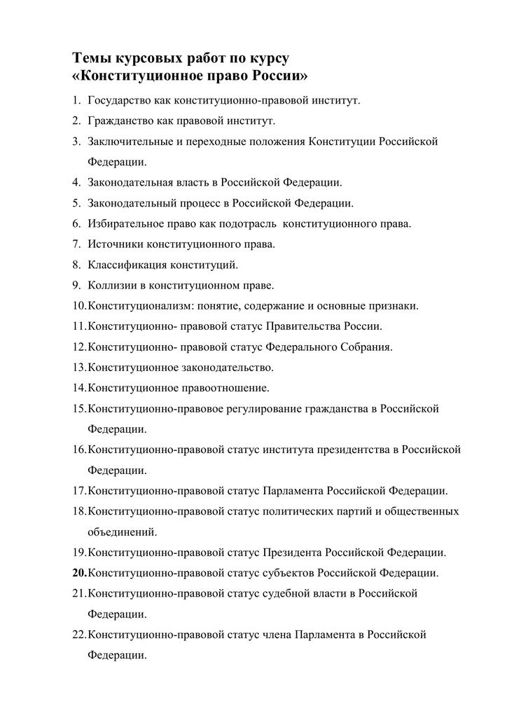 Темы для курсовых работ по конституционному праву 9547