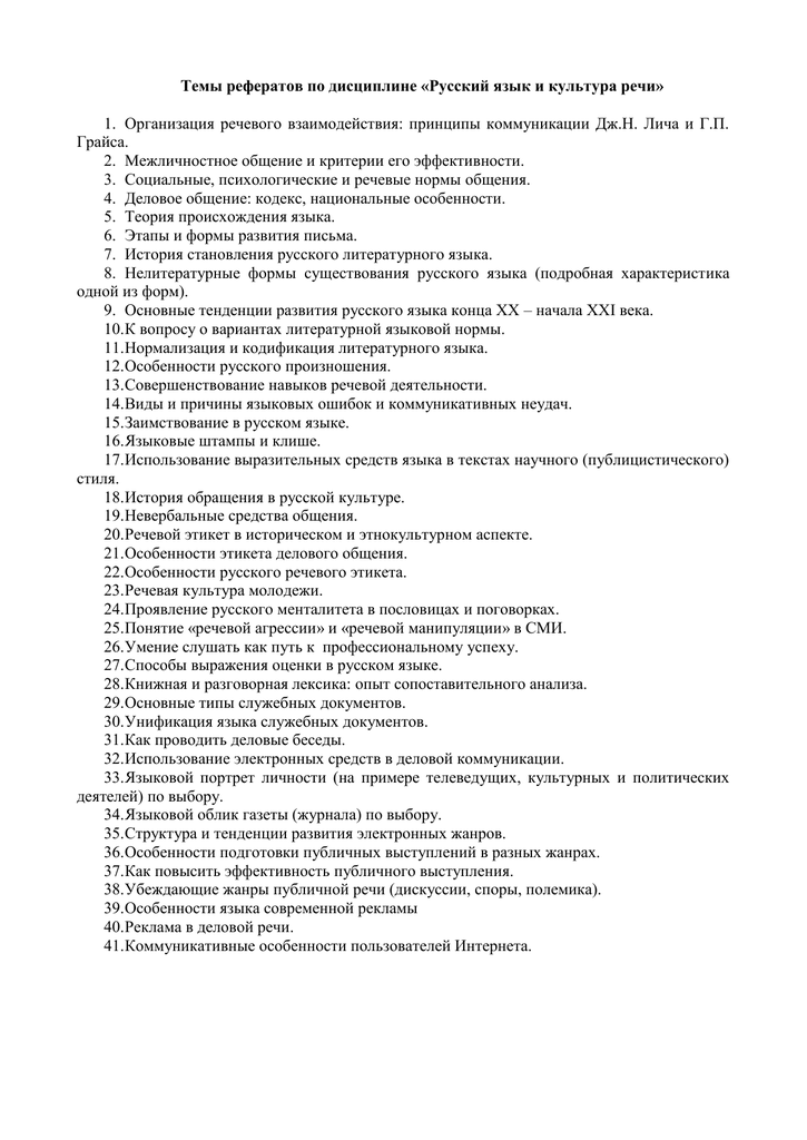 Темы рефератов по теории культуры 4318