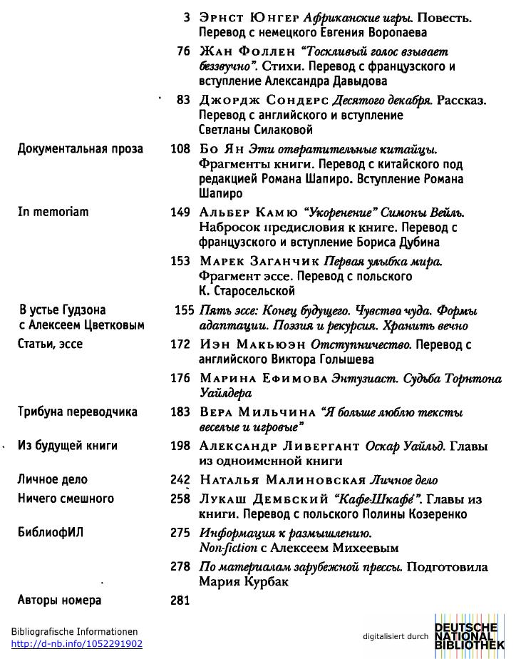 Эссе перевод с немецкого 7650