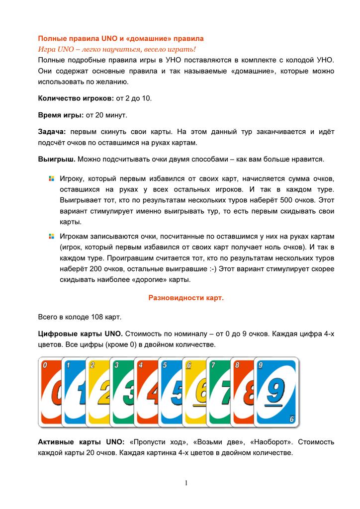В какие игры можно играть с картами правила вулкан гранд казино бездепозитный бонус при регистрации