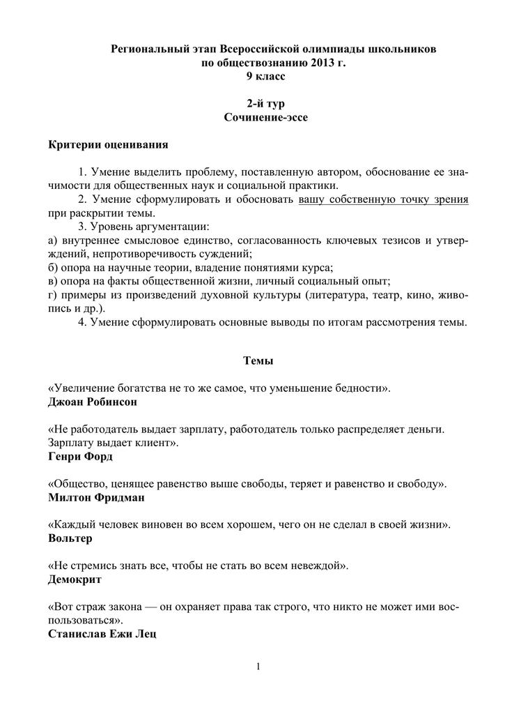Всероссийская олимпиада школьников эссе по обществознанию 8833