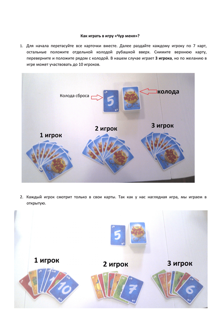 Игра в карты 7 как играть casino 888 bonus