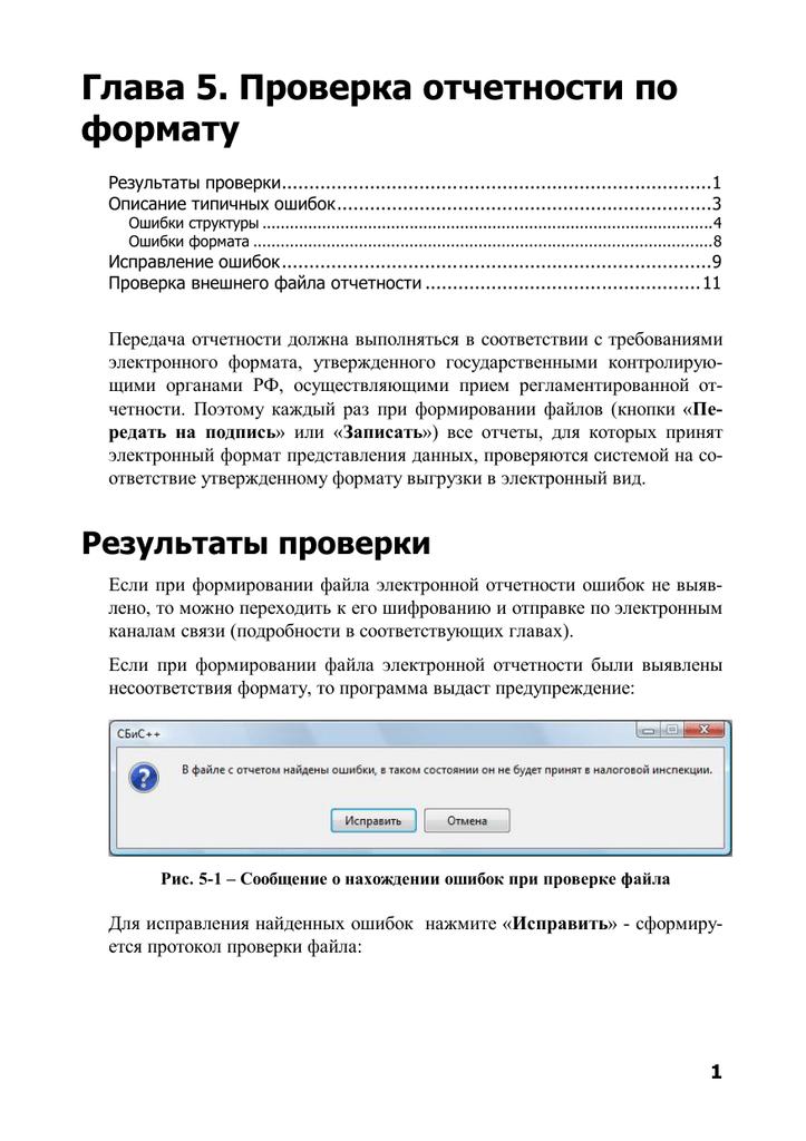 Прием электронной отчетности надо ли заверять заявление на регистрацию ип