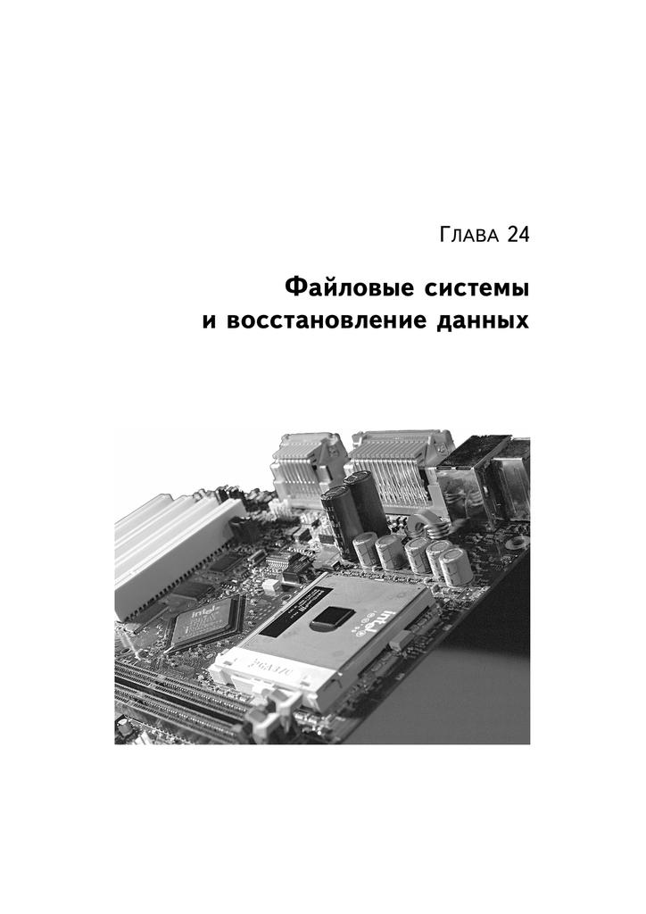 Занимаемый объем на жестком диске fat32