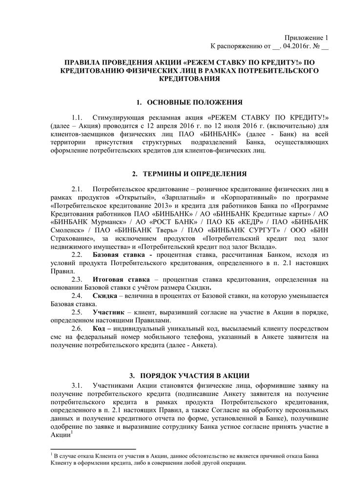Потребительский кредит в ханты мансийском тюмень