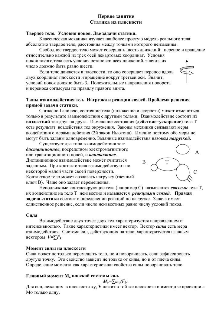 Решение задач статика абсолютно твердого тела примеры простых технических задач с решением
