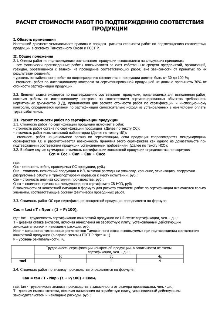 Заявление о постановке на учет ооо в качестве плательщика енвд 2019