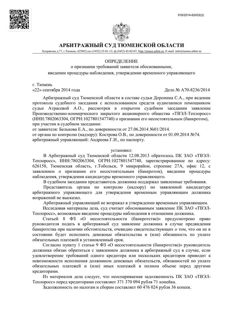 определение о признании заявления о банкротстве обоснованным