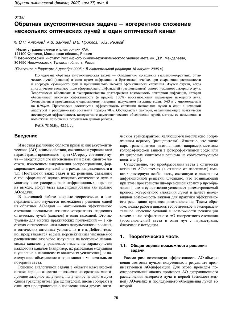 Лазерная оптика решение задач решение задач по физике ломоносов