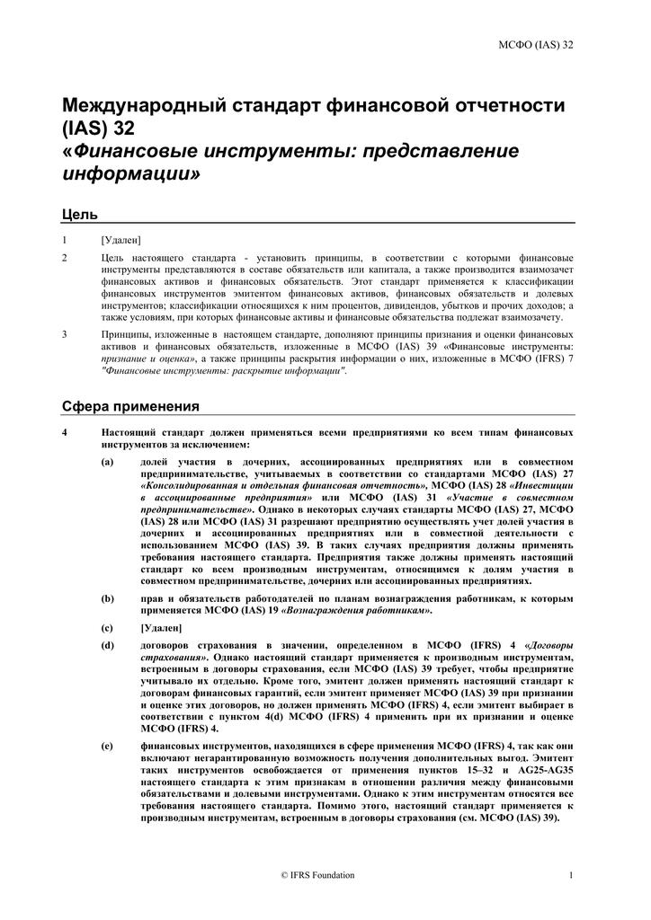классификация финансовых инструментов