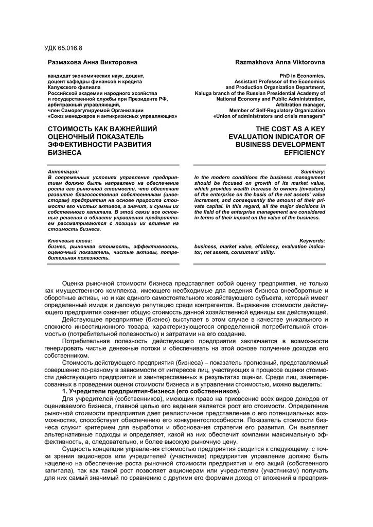 Написать письмо президенту рф путину в.в