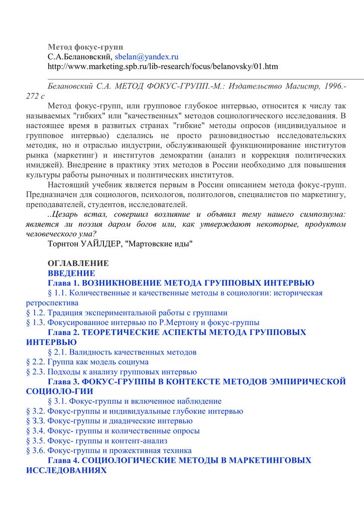 Метод фокус группы в социологии доклад 2320