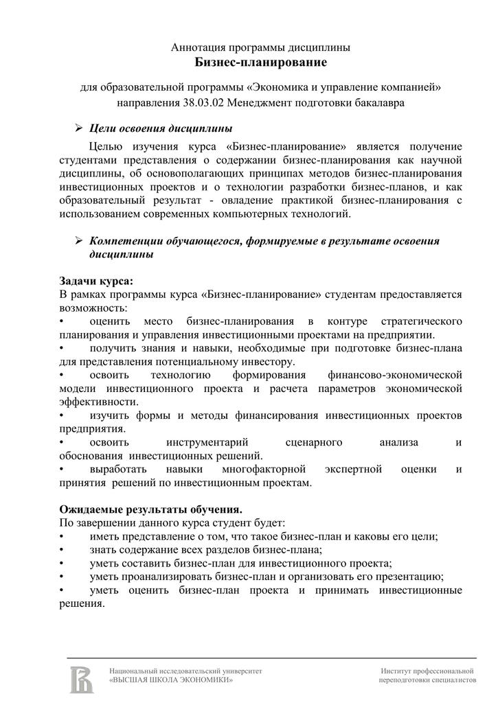 Бизнес план подготовки специалистов чайный отдел бизнес план