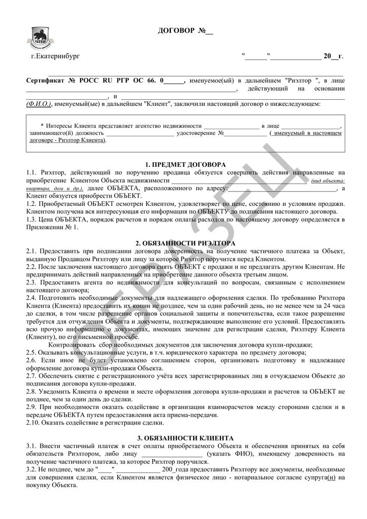 Типовой договор поставки строительных материалов между юридическими лицами