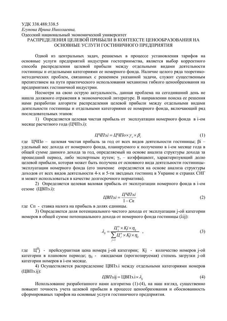 Задачи решаемые в процессе ценообразования примеры решения задач уравнением лагранжа 2 рода