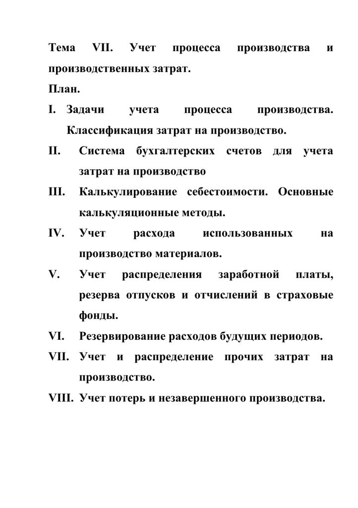 Дебет 25 кредит 02