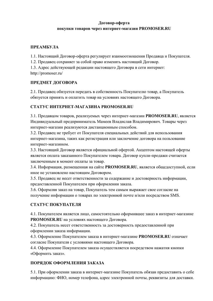 4fe7cff5c06eb Договор-оферта покупки товаров через интернет