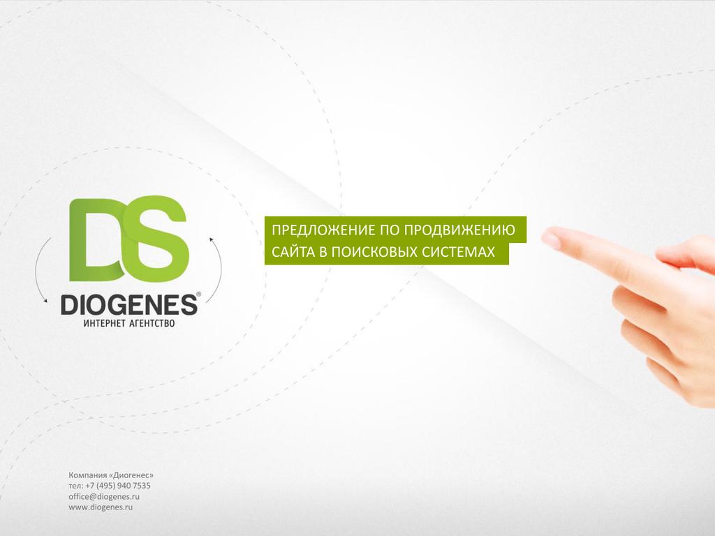 Презентация услуг продвижения сайта сайт для создании призентации