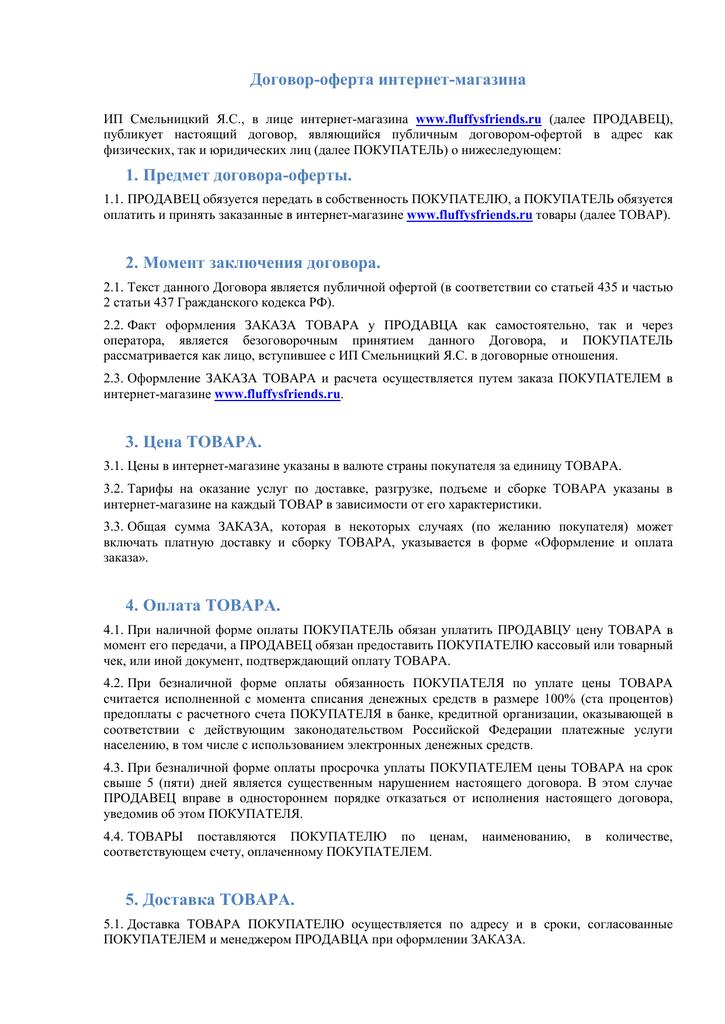 Процедура государственной кадастровой оценки земель населенных пунктов