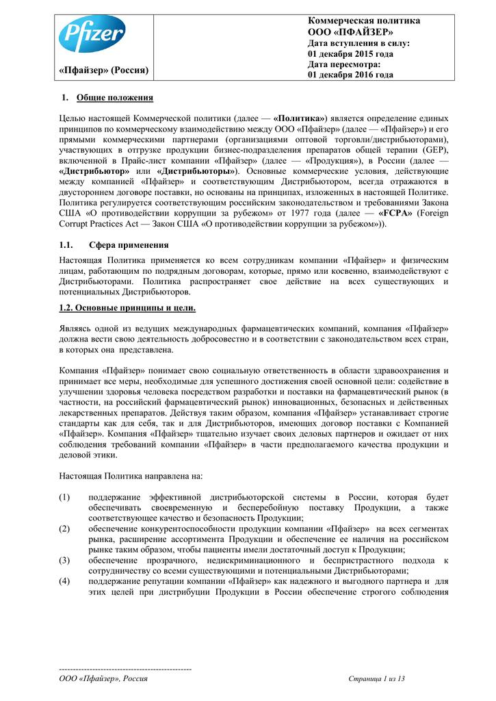 Образец письма в установлении кредитного лимита дистрибьютору