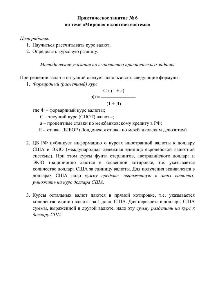 Валютная система задачи с решением решить задачу от пристани отошел теплоход